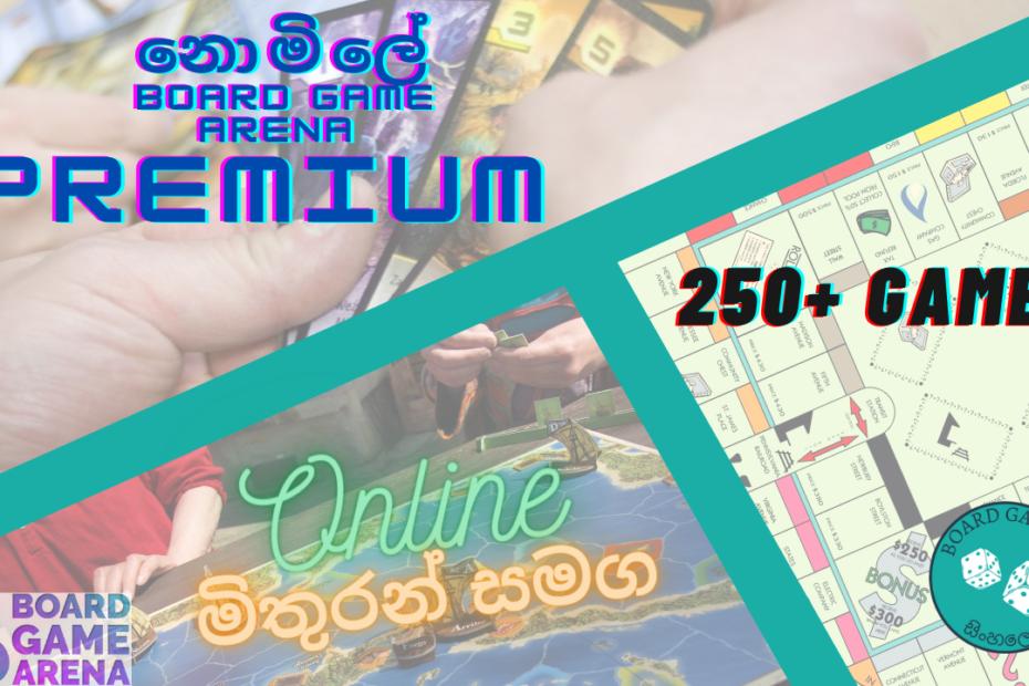 Board Game Arena Premium for Free (ප්රිමියම් නොමිලේ ගන්නෙ කොහොමද?)