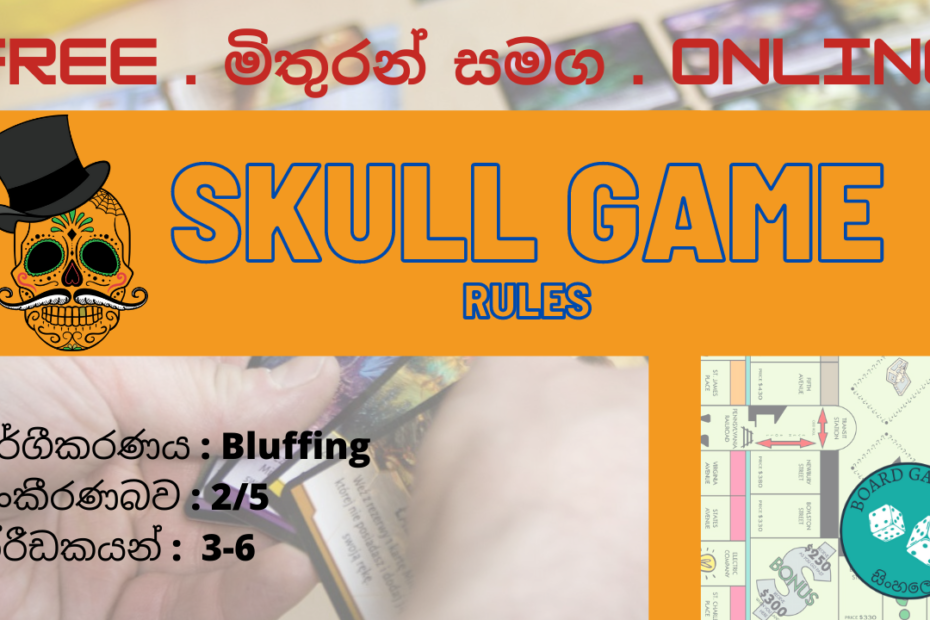 SKULL Board Game, Rules Video (Sinhala / සිංහල)