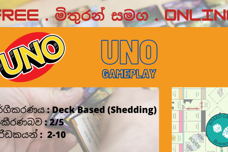 UNO Card Game, a Basic Gameplay (Sinhala / සිංහල)