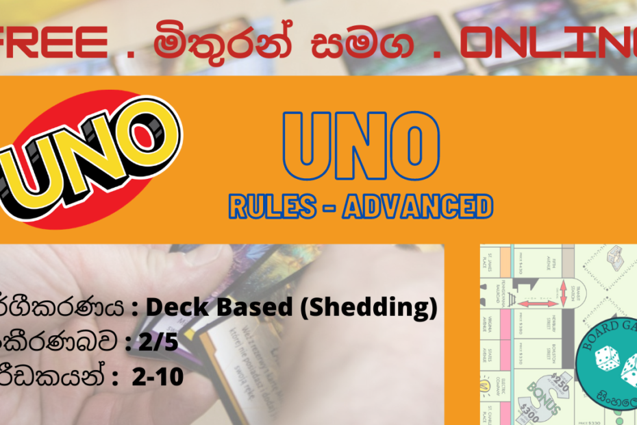 How to play UNO Card Game (Advance), One of the most played card games in Sri Lanka (Sinhala/සිංහල)
